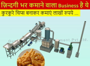 Kurkure Making Machine Manufacturers and Suppliers in Karnataka