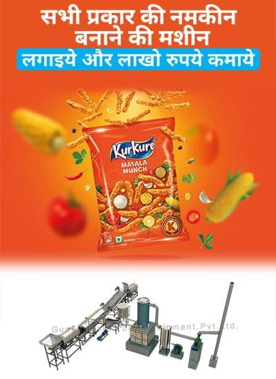 Kurkure Making Machine Manufacturer & Supplier in Ahmedabad
