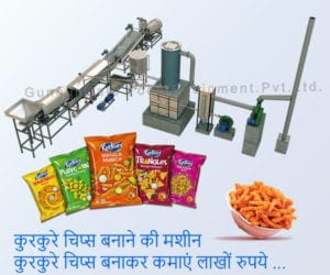 Kurkure Making Machine Manufacturer and Supplier in Maharashtra