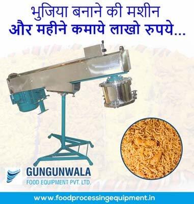 Bhujia Making Machine ( भुजिया बनाने वाली मशीन ) Manufacturer in Gujarat, India