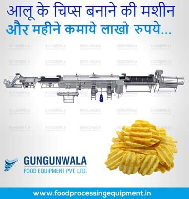 Potato Chips Making Machine - Manufacturer, Supplier and Exporter in Ahmedabad